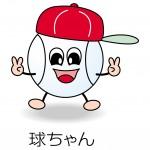 球ちゃん2-150x150